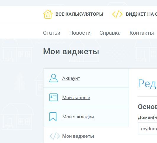 One widget on multiple domains