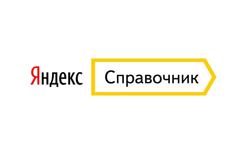 Отзыв с Яндекс.Справочника #18