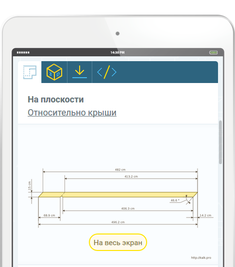 Calculator rafter — umicms.demo site